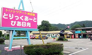 とりっくあーとぴあ日光様 (栃木県日光市)メイクセミナー