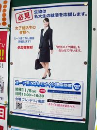 名古屋大学AOKI就職活動メイクセミナー2