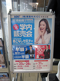 関西外国語大学AOKI就活メイクセミナー1