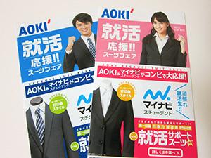 AOKI就活準備メイクセミナー1