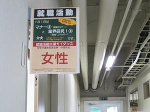 岐阜大学 生協様の主催「就職ガイダンス」メイクセミナー2