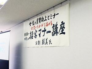 富山県射水市商工会女性部様メイクセミナー1