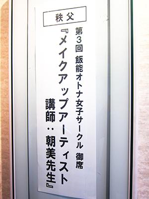 飯能オトナ女子サークル様メイクセミナー1