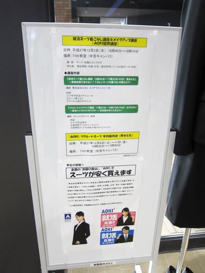 関西外国語大学様(大阪府枚方市)様メイクセミナー3