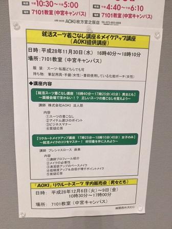 関西外国語大学様(大阪府枚方市)様メイクセミナー2