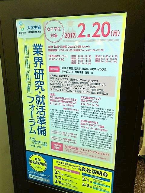 京阪神北陸大学生協様メイクセミナー1