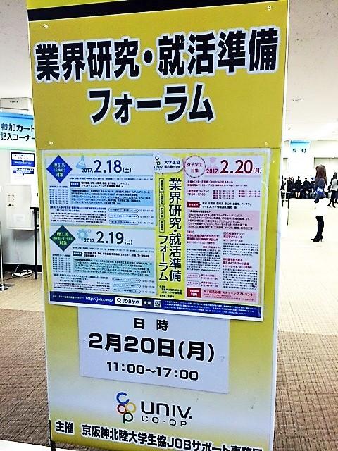 京阪神北陸大学生協様メイクセミナー2