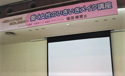 鈴鹿商工会議所様メイクセミナー1