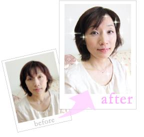 お化粧後のビフォーアフター