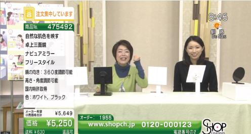 ショップチャンネル 2/15 (土) 8:00~放映