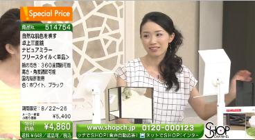 ショップチャンネル 8/26 (火) 21:00~放映